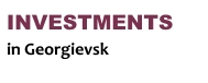 Investments in Georgievsk